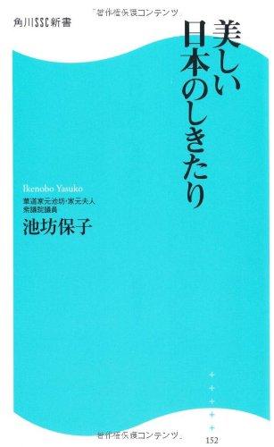 美しい日本のしきたり  角川SSC新書