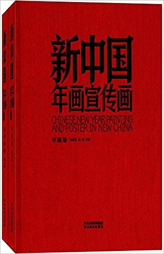 Posters of the Cultural Revolution and 1949 - 1965