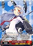 Weiss Schwarz/ 5th Fubuki-class Destroyer, Murakumo (C) / Kancolle (KC-S25-101) / A Japanese Single individual Card
