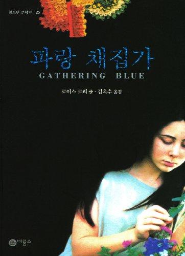Download Blue gatherers (Korean edition) pdf