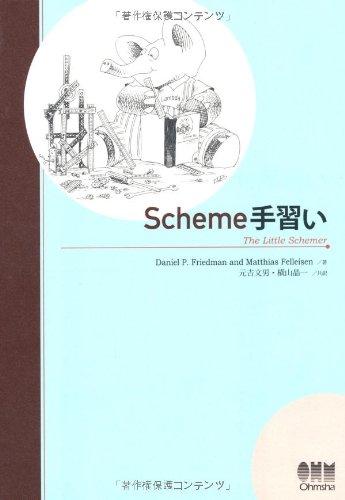 Scheme手習い
