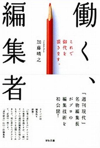 Download Hataraku henshūsha : Kore de odai o itadakimasu ebook