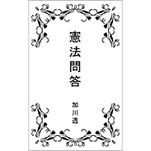 The Constitution of Japan Dialogue (Japanese Edition)
