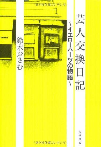 芸人交換日記 ~イエローハーツの物語~