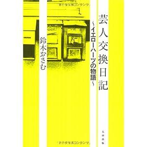 『芸人交換日記 ~イエローハーツの物語~』