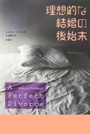 理想的な結婚の後始末