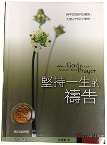When God Doesnt Answer Your Prayer Chinese Amazon Books