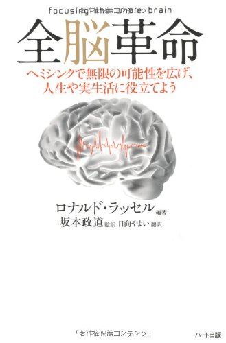 Zennō kakumei : Hemishinku de mugen no kanōsei o hiroge jinsei ya jisseikatsu ni yakudateyō Ronald Russell