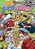 (TV picture book series of Shogakukan) picture book maze! Yatterman quiz and let's play (2008) ISBN: 409116241X [Japanese Import]