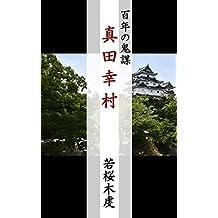 The Centennial and Strategic Adventure of Sanada Ninja (Japanese Edition)
