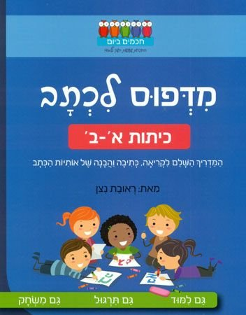 From Dfos to Chtav - for first and second grade Hebrew Workbook for Kids and Children from - Kids Dfo