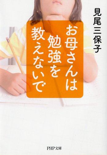 お母さんは勉強を教えないで (PHP文庫)