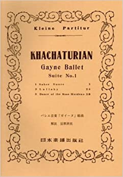 No.120.ハチャトゥリアン ガイーヌ組曲 / 日本楽譜出版社