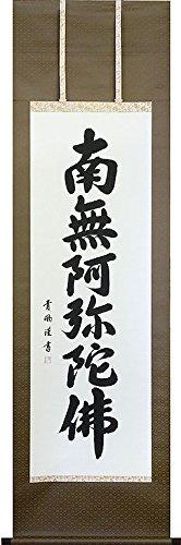 掛軸(掛け軸) 六字名号 青鳳作 尺五立 約横54.5×縦185cm 結納屋さん.com p9301 B075RW1M1J