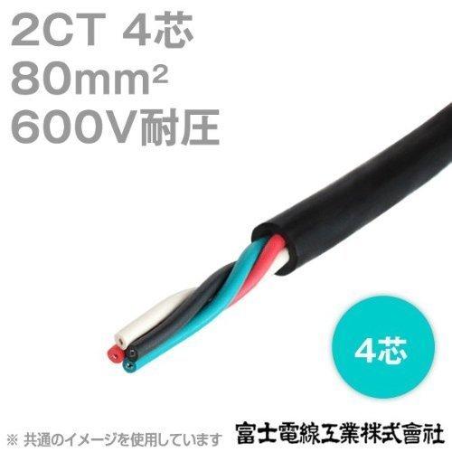 富士電線 2CT 80sq 4芯 600V耐圧 2種ゴムキャブタイヤケーブル (80mm 4c) (切り売り 1m~) CG B00CFD9YBQ