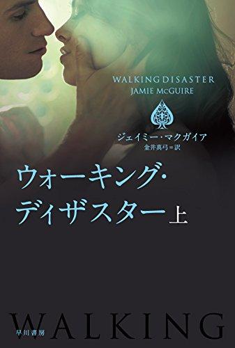 ウォーキング・ディザスター (上) (ハヤカワ文庫NV) (ハヤカワ文庫 NV マ 23-3)