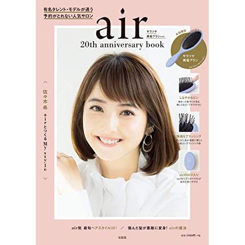 air 20th anniversary book サラツヤ美髪ブラシ ver. 画像