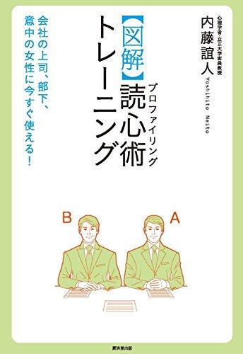 【図解】読心術(プロファイリング)トレーニング