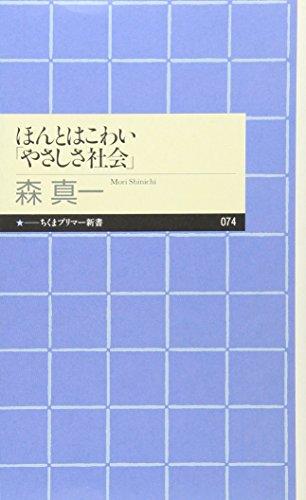 ほんとはこわい「やさしさ社会」 (ちくまプリマー新書)