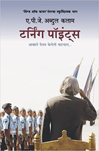 Agnipankh Marathi Ebook