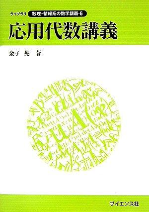応用代数講義 (ライブラリ 数理・情報系の数学講義)
