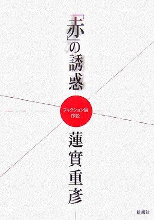 「赤」の誘惑―フィクション論序説
