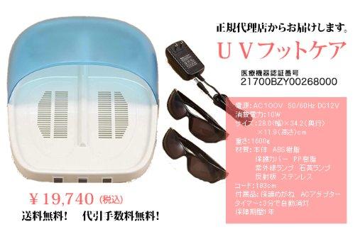 【UVフットケア】 B008FVR522