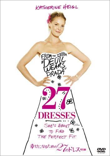 幸せになる27のドレス