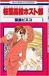 JAPAN Ouran High School Host Club novel Complete set