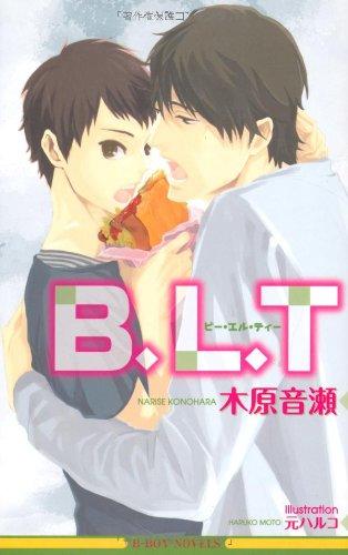 B.L.T (新装版) (ビーボーイノベルズ)