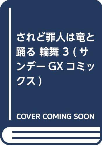 されど罪人は竜と踊る 輪舞 3 (サンデーGXコミックス)