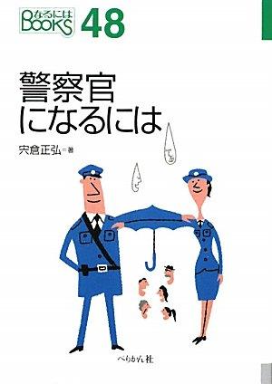 警察官になるには (なるにはBOOKS)