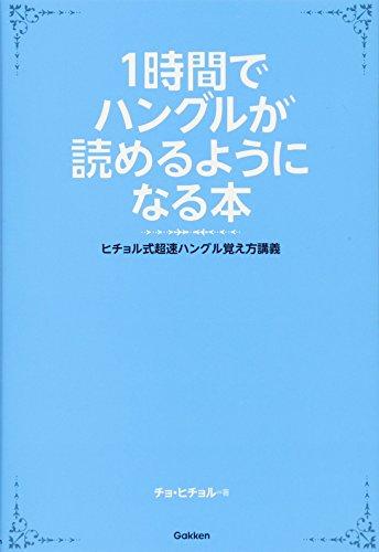 1時間でハングルが読めるようになる本 (ヒチョル式超速ハングル覚え方講義)