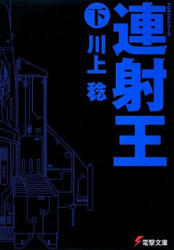 FORTHシリーズ 連射王<下> (電撃文庫)