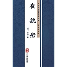 夜航船(简体中文版): 中华传世珍藏古典文库 (Chinese Edition)