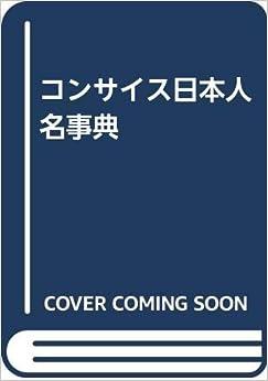 Book's Cover of コンサイス日本人名事典 (日本語) ハードカバー – 1993/12/1