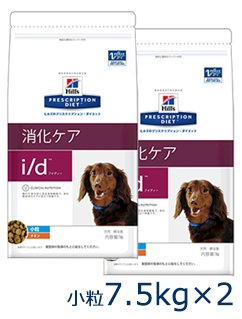 ヒルズ 犬用 【i/d】小粒 7.5kg 2袋セット B0786B41BW