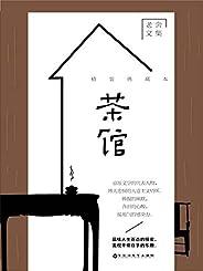 茶馆(老舍经典文集:代表了一个时代的真相,也代表了一个时代的文学高度。) (Chinese Edition)