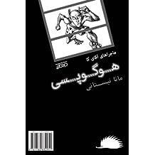 Hogopsi: Hekayat-e Agha-ye Ka