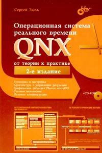 operatsionnaya-sistema-realnogo-vremeni-qnx-ot-teorii-k-praktike