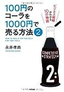100円のコーラを1000円で売る方法2