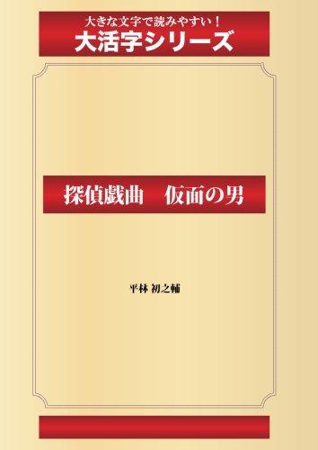 探偵戯曲 仮面の男(ゴマブックス大活字シリーズ)
