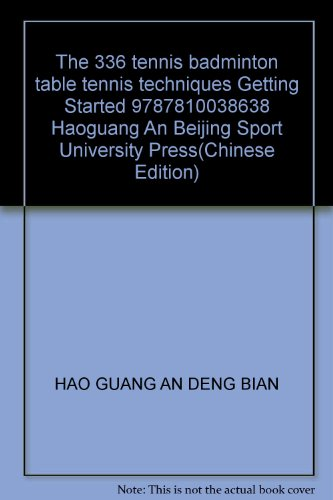 The 336 tennis badminton table tennis techniques Getting Started 9787810038638 Haoguang An Beijing Sport University Press(Chinese Edition)