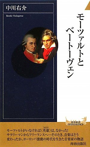 モーツァルトとベートーヴェン (モーツァルトトベートーヴェン) (モーツァルトトベートーヴェン) (モーツァルトトベートーヴェン)