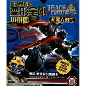 The latest film version of Transformers Jigsaw: Robot era(Chinese Edition) pdf