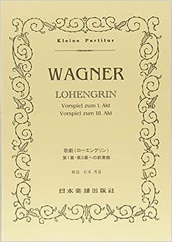 No.53 ワーグナー/歌劇《ローエングリン》第1幕・第3幕への前奏曲 (Kleine Partitur)