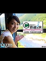 TBS女子アナ 鉄道の旅「出水麻衣・予土線 四万十川の旅」