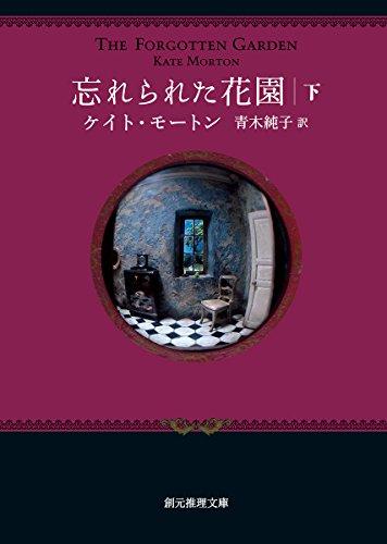 忘れられた花園〈下〉 (創元推理文庫)