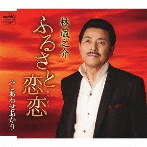 kuranosuke-hayashi-furusato-renren-shiawase-akari-japan-cd-crcn-1646-by-kuranosuke-hayashi-music-cd