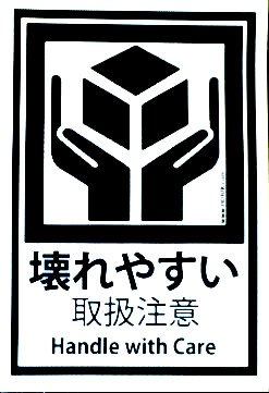 20 package labels handle with care in japanese ideal for sending